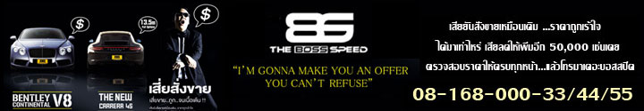boss speed